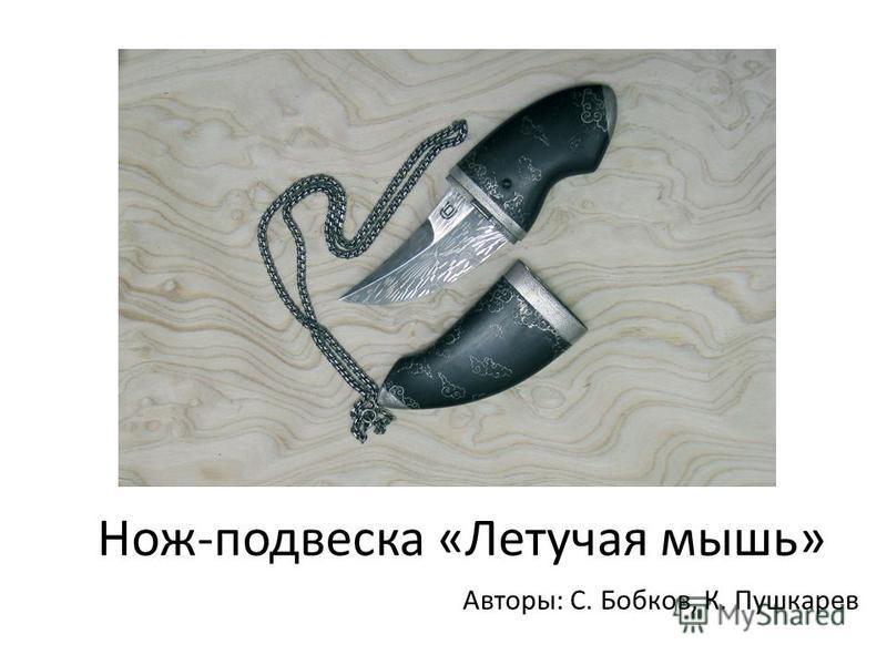 Нож-подвеска «Летучая мышь» Авторы: С. Бобков, К. Пушкарев