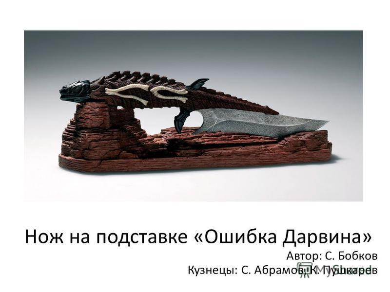 Нож на подставке «Ошибка Дарвина» Автор: С. Бобков Кузнецы: С. Абрамов, К. Пушкарев