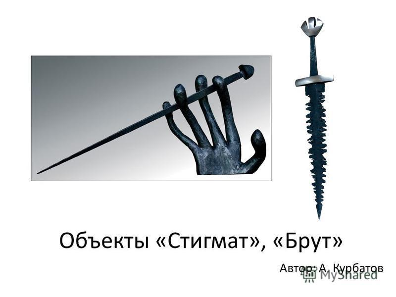 Объекты «Стигмат», «Брут» Автор: А. Курбатов