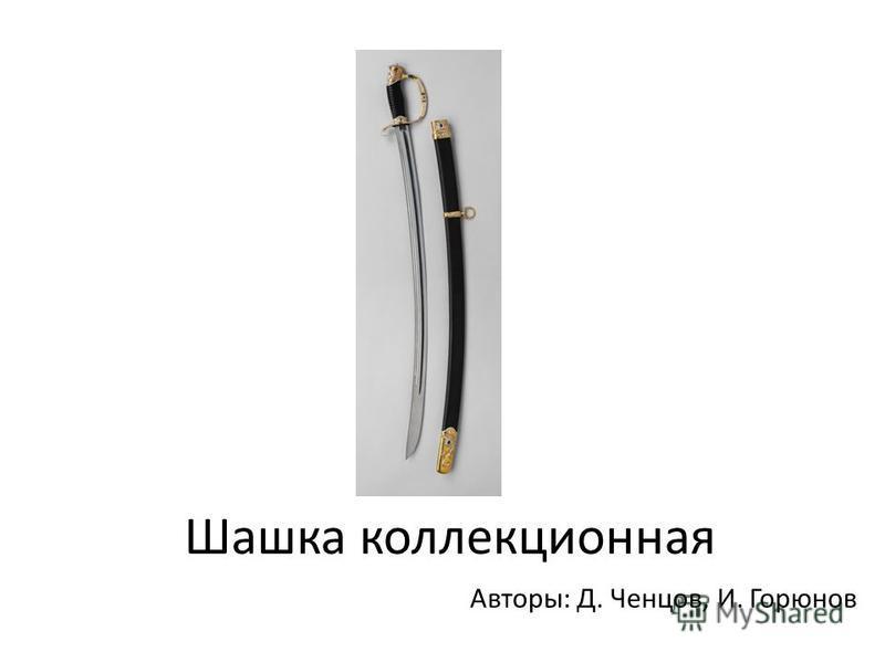 Шашка коллекционная Авторы: Д. Ченцов, И. Горюнов
