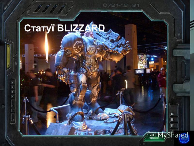 Статуї BLIZZARD