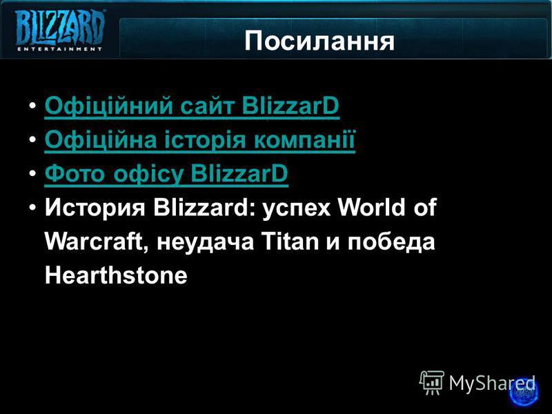 Посилання Офіційний сайт BlizzarDОфіційний сайт BlizzarD Офіційна історія компанії Фото офісу BlizzarDФото офісу BlizzarD История Blizzard: успех World of Warcraft, неудача Titan и победа Hearthstone