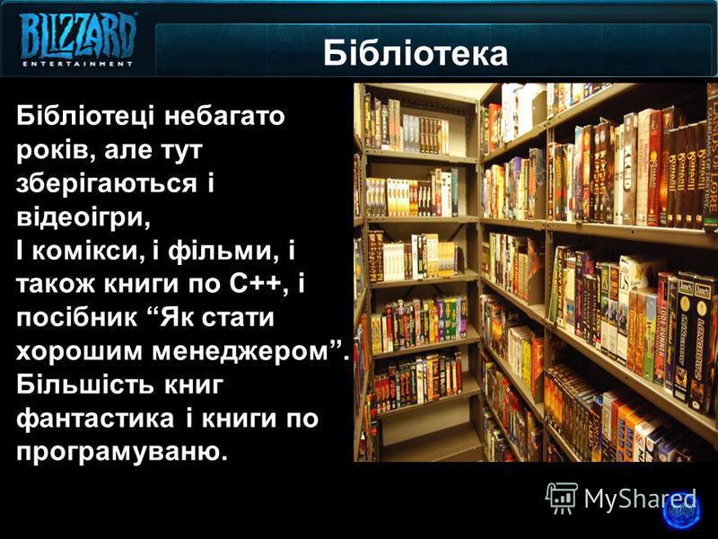 Бібліотека Бібліотеці небагато років, але тут зберігаються і відеоігри, І комікси, і фільми, і також книги по С++, і посібник Як стати хорошим менеджером. Більшість книг фантастика і книги по програмуваню.