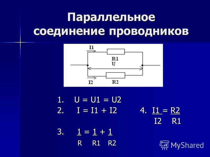 Параллельное соединение проводников 1. U = U1 = U2 1. U = U1 = U2 2. I = I1 + I2 4. I1 = R2 2. I = I1 + I2 4. I1 = R2 I2 R1 I2 R1 3. 1 = 1 + 1 3. 1 = 1 + 1 R R1 R2 R R1 R2