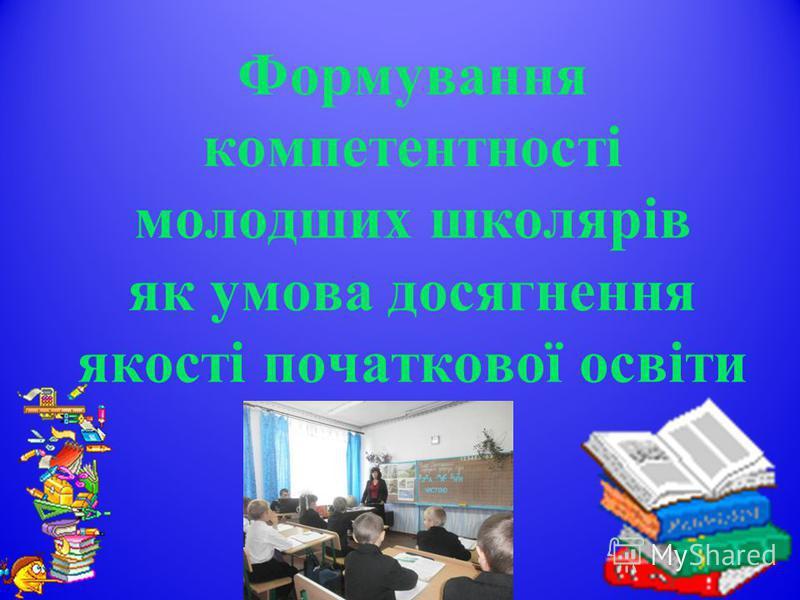 Формування компетентності молодших школярів як умова досягнення якості початкової освіти