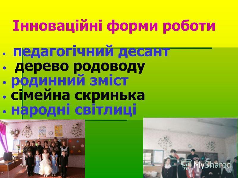 Інноваційні форми роботи педагогічний десант дерево родоводу родинний зміст сімейна скринька народні світлиці