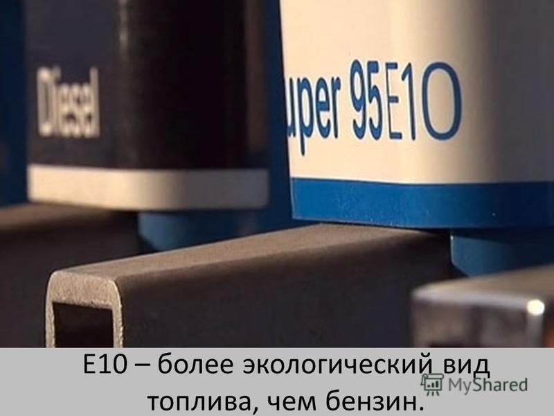 Е10 – более экологический вид топлива, чем бензин.