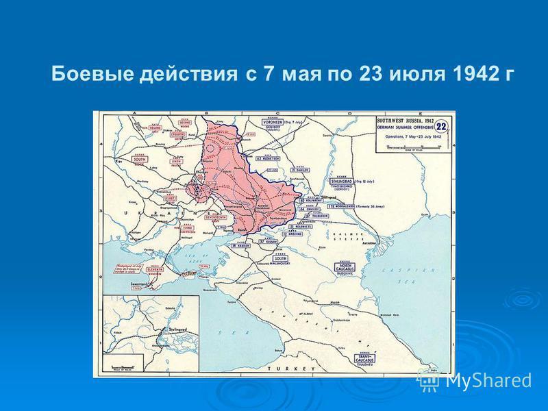 Боевые действия с 7 мая по 23 июля 1942 г