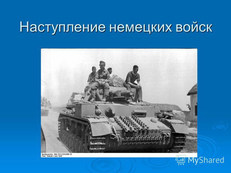 Наступление немецких войск