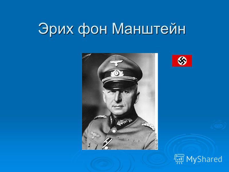 Эрих фон Манштейн
