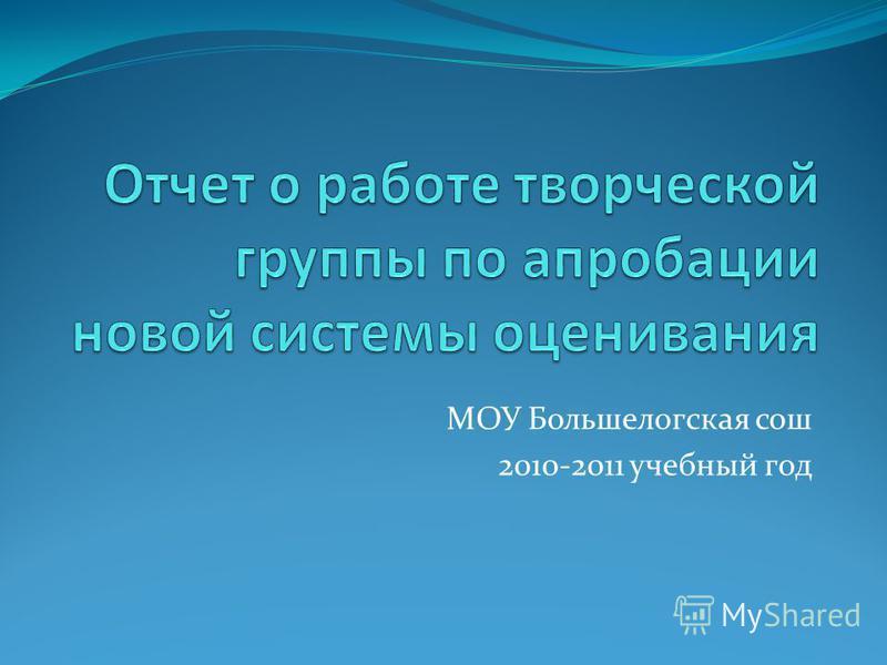 МОУ Большелогская сош 2010-2011 учебный год