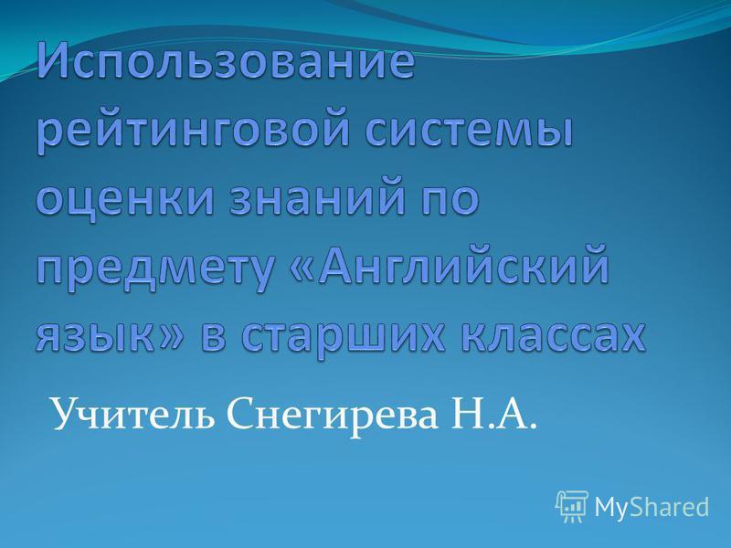 Учитель Снегирева Н.А.