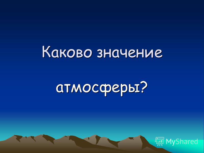 Каково значение атмосферы?