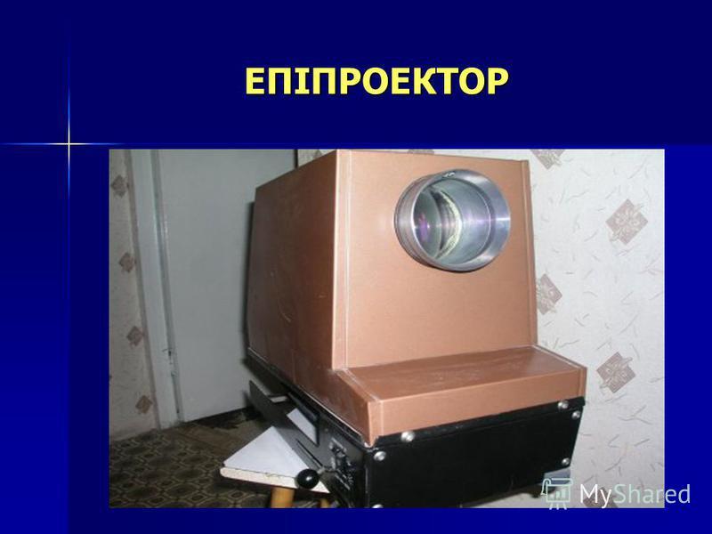 ЕПІПРОЕКТОР