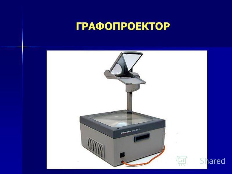 ГРАФОПРОЕКТОР