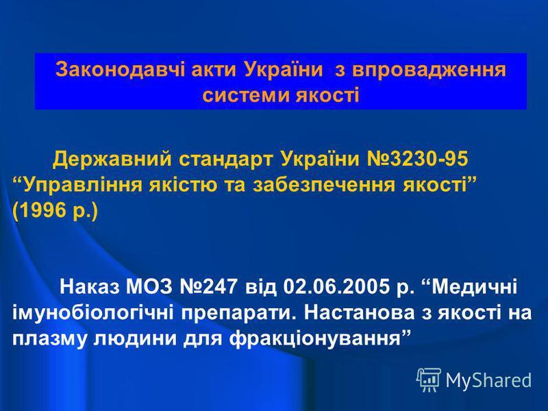 Державний стандарт України 3230-95 Управління якістю та забезпечення якості (1996 р.) Наказ МОЗ 247 від 02.06.2005 р. Медичні імунобіологічні препарати. Настанова з якості на плазму людини для фракціонування Законодавчі акти України з впровадження си