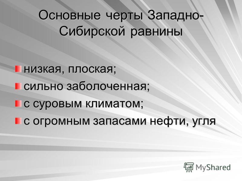 Основные черты Западно- Сибирской равнины низкая, плоская; сильно заболоченная; с суровым климатом; с огромным запасами нефти, угля