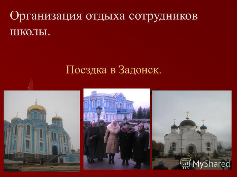 Поездка в Задонск. Организация отдыха сотрудников школы.