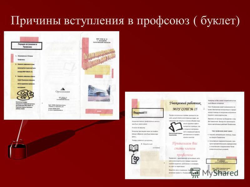 Причины вступления в профсоюз ( буклет)