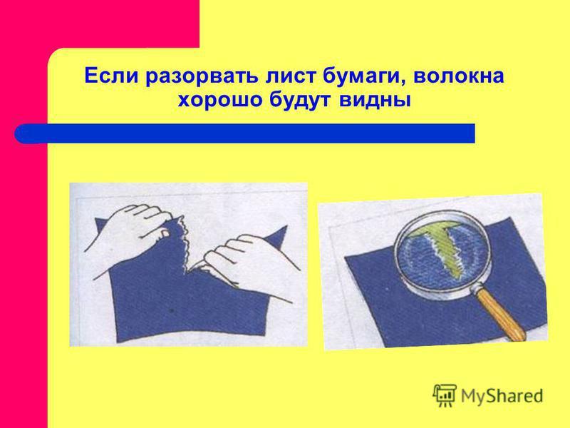 Если разорвать лист бумаги, волокна хорошо будут видны