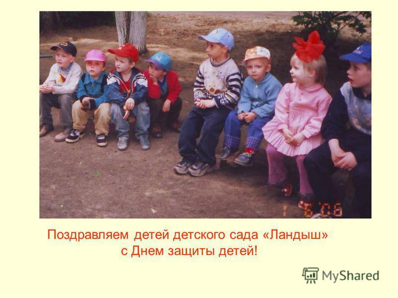 Поздравляем детей детского сада «Ландыш» с Днем защиты детей!