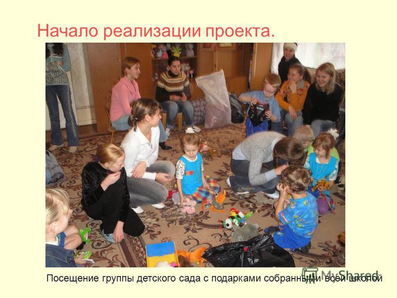 Реализация детских подарков