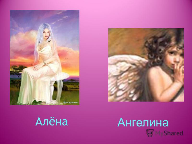 Алёна Ангелина