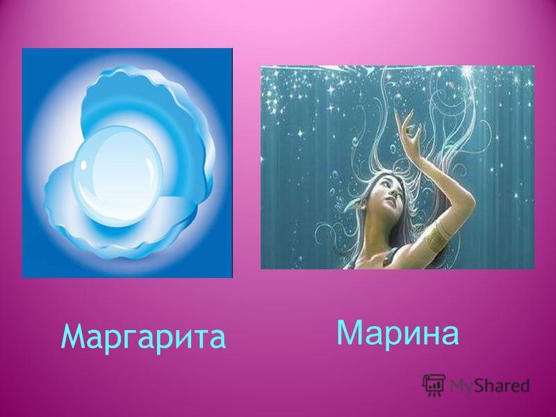 Маргарита Марина