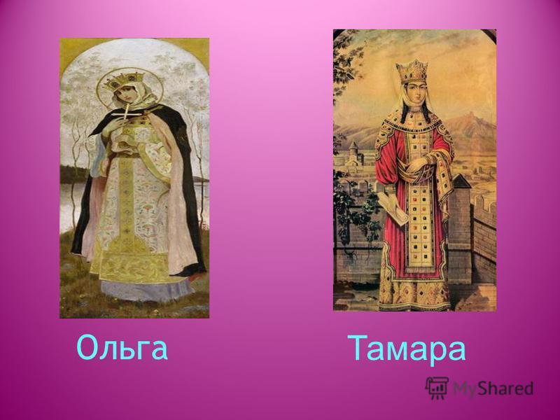 Ольга Тамара