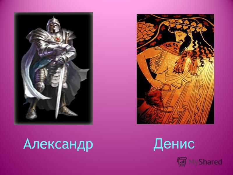 Александр Денис