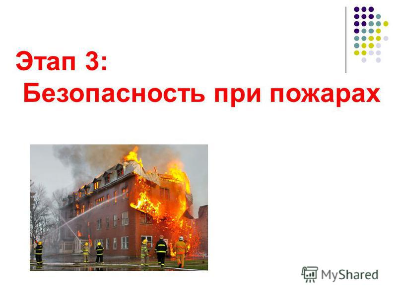 Этап 3: Безопасность при пожарах