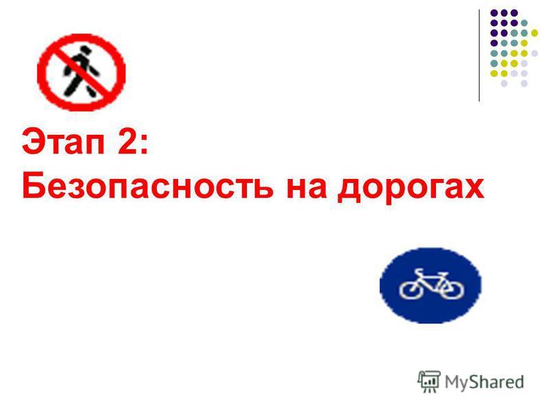 Этап 2: Безопасность на дорогах