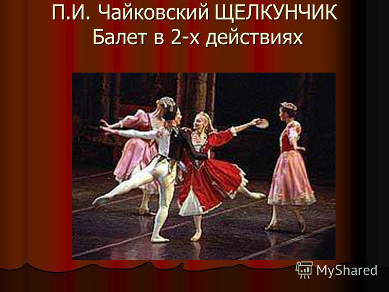 П.И. Чайковский ЩЕЛКУНЧИК Балет в 2-х действиях