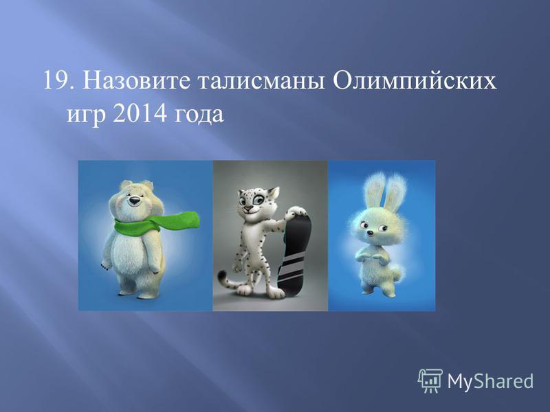 19. Назовите талисманы Олимпийских игр 2014 года