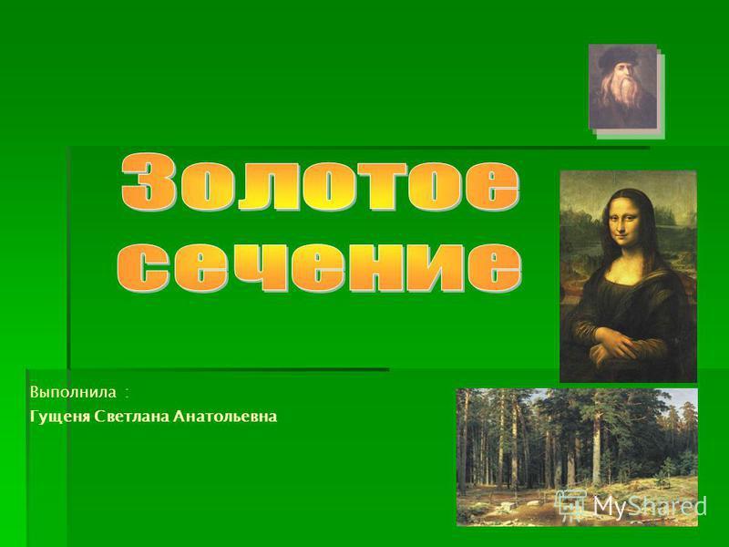 Выполнила : Гущеня Светлана Анатольевна