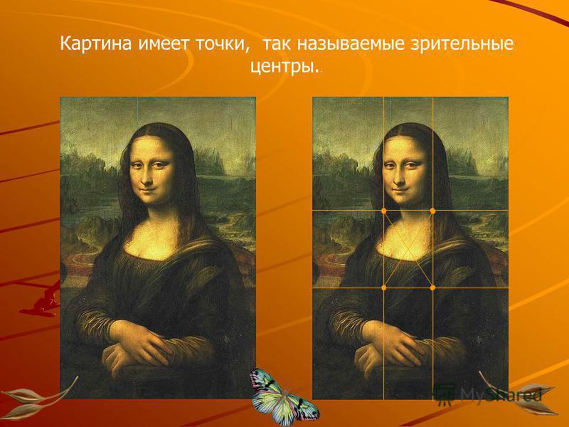 Картина имеет точки, так называемые зрительные центры..