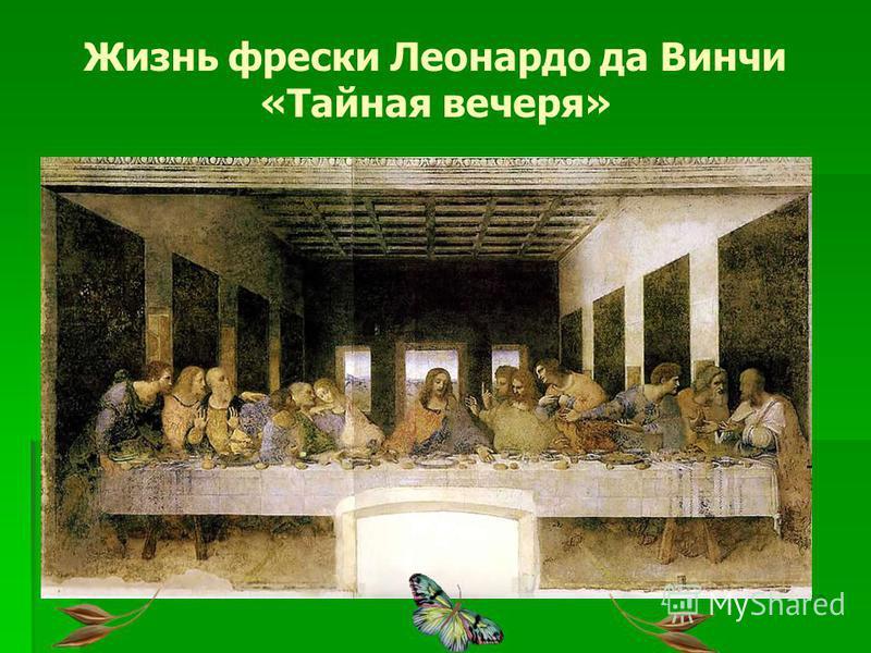 13 Жизнь фрески Леонардо да Винчи «Тайная вечеря»