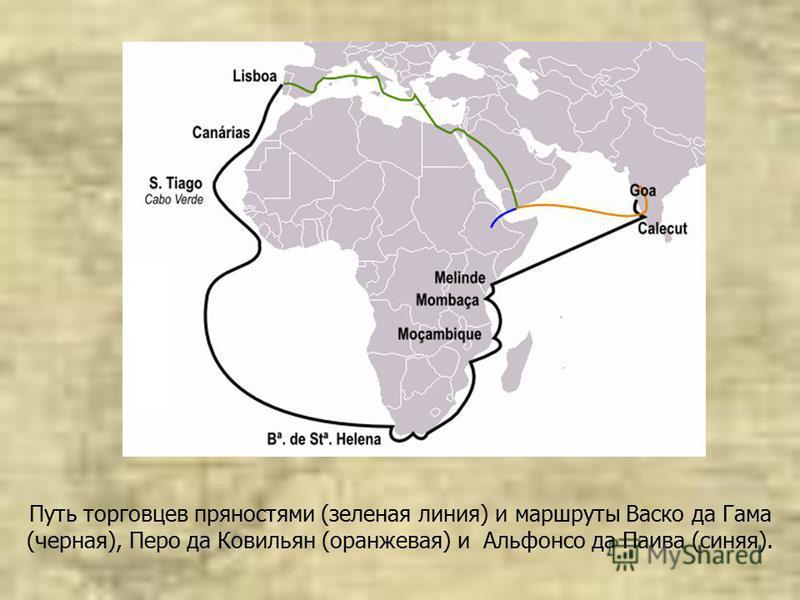 Путь торговцев пряностями (зеленая линия) и маршруты Васко да Гама (черная), Перо да Ковильян (оранжевая) и Альфонсо да Паива (синяя).