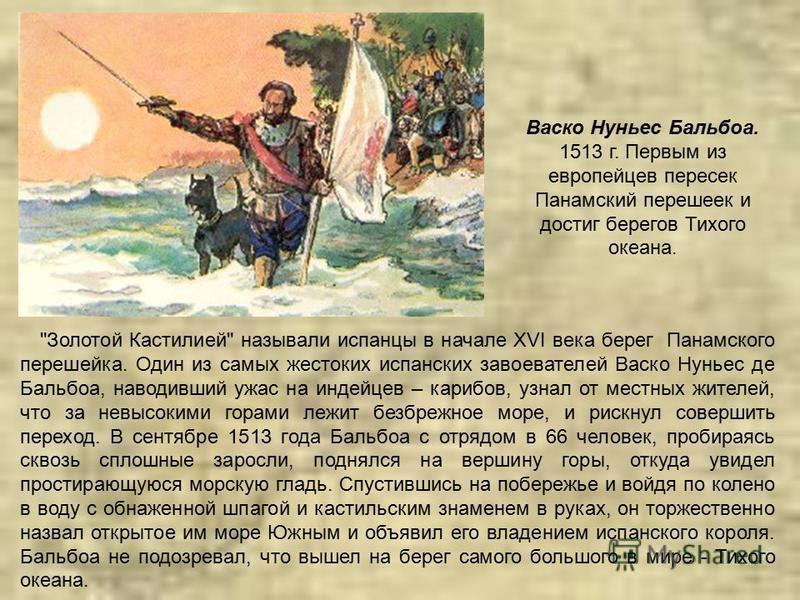 Васко Нуньес Бальбоа. 1513 г. Первым из европейцев пересек Панамский перешеек и достиг берегов Тихого океана.