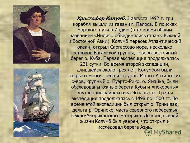 Христофор Колумб. 3 августа 1492 г. три корабля вышли из гавани г. Палоса. В поисках морского пути в Индию (в то время общим названием «Индия» объединялись страны Южной и Восточной Азии). Колумб пересек Атлантический океан, открыл Саргассово море, не