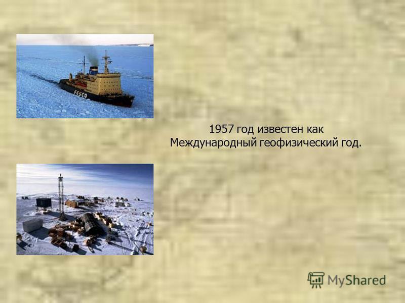 1957 год известен как Международный геофизический год.