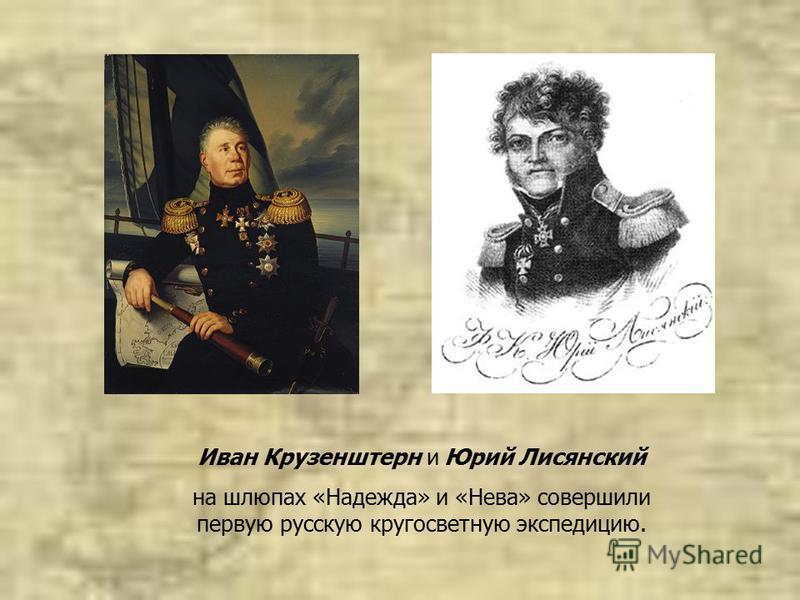 Иван Крузенштерн и Юрий Лисянский на шлюпах «Надежда» и «Нева» совершили первую русскую кругосветную экспедицию.