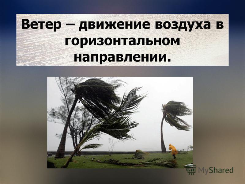 Ветер – движение воздуха в горизонтальном направлении.