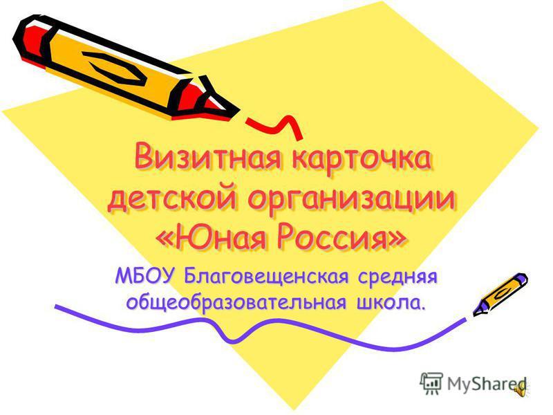 Визитная карточка детской организациии «Юная Россия» МБОУ Благовещенская средняя общеобразовательная школа.