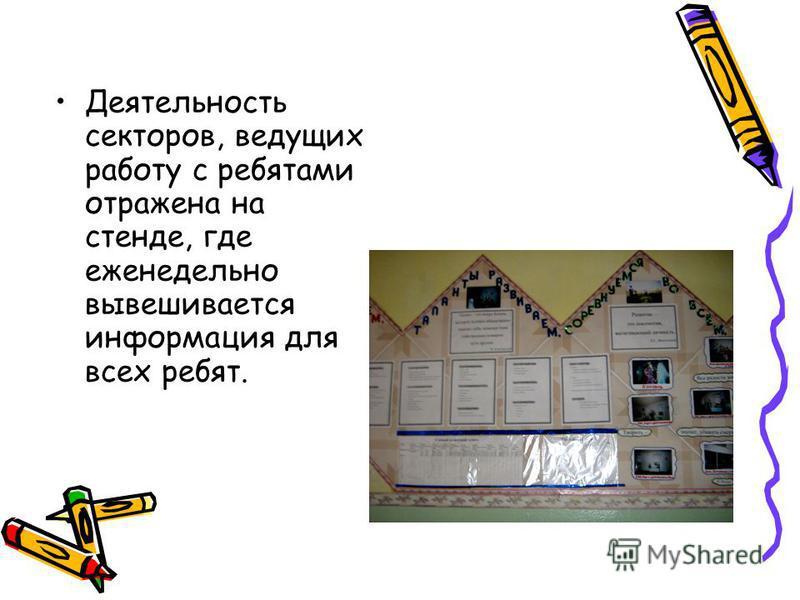Деятельность секторов, ведущих работу с ребятами отражена на стенде, где еженедельно вывешивается информация для всех ребят.