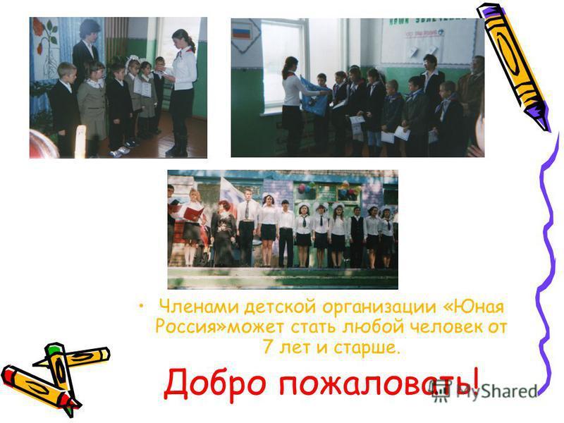 Членами детской организациии «Юная Россия»может стать любой человек от 7 лет и старше. Добро пожаловать!