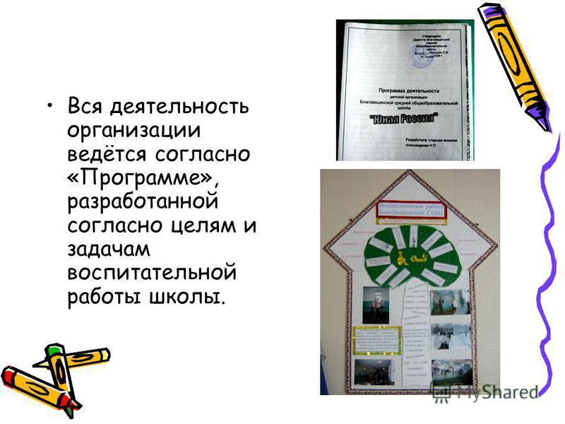 Вся деятельность организациии ведётся согласно «Программе», разработанной согласно целям и задачам воспитательной работы школы.