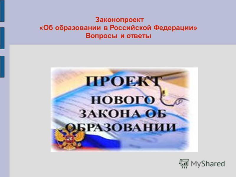 Законопроект «Об образовании в Российской Федерации» Вопросы и ответы
