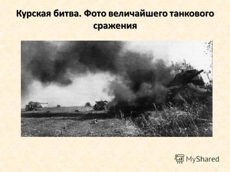Курская битва. Фото величайшего танкового сражения
