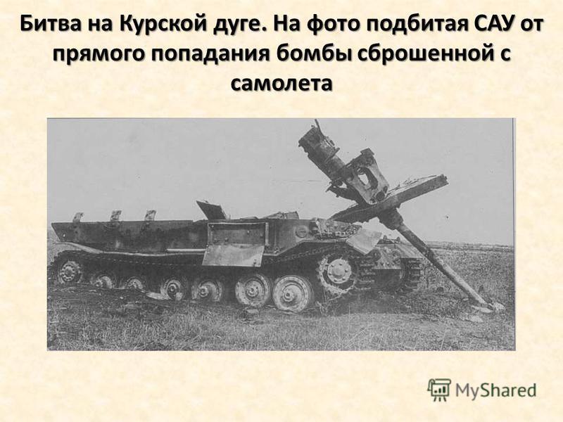 Битва на Курской дуге. На фото подбитая САУ от прямого попадания бомбы сброшенной с самолета